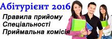 abituriyent201611.png