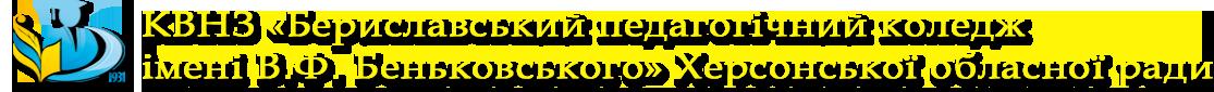 Бериславський педагогічний коледж імені В.Ф. Беньковського