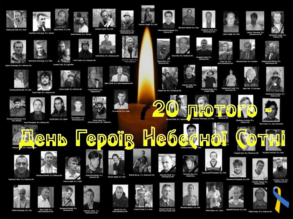 20 лютого відзначається День Героїв Небесної Сотні