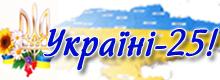 ukraine25.png