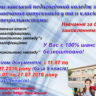 Запрошуємо на навчання випускників 9 та 11 класів!!!