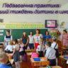 """Педагогічна практика """"Перший тиждень дитини в школі"""" - студенти поділилися враженнями та зробили аналіз власної діяльності"""