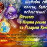 Привітання директора з Новорічними святами