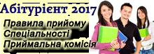abituriyent2017.png