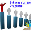 Рейтинг успішності та реєстр осіб на призначення стипендії на ІІ півріччя 2019-2020 н.р.
