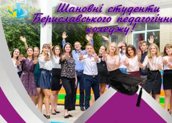 Привітання директорки Маргарити Климович з Днем студента!