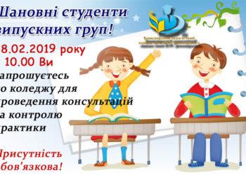 Організація контролю за станом проходження переддипломної практики