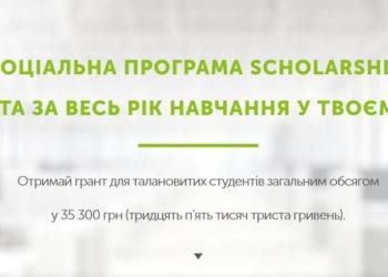 """Соціальна програма Scholarship: """"Оплата за весь рік навчання у твоєму ВНЗ"""""""