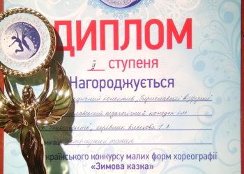 Вітаємо з призовим місцем у конкурсі «Зимова казка» хореографічний колектив коледжу!