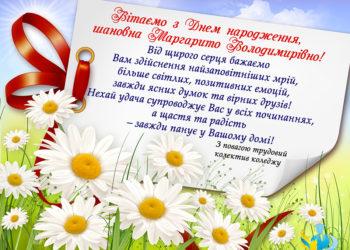 Вітаємо з Днем народження, шановна Маргарито Володимирівно!