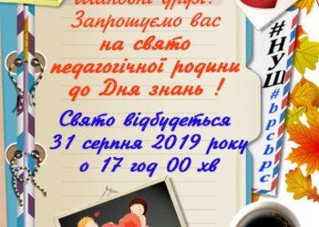 Запрошуємо на свято педагогічної родини до Дня знань!