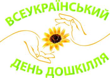 План заходів до Всеукраїнського дня дошкілля - 2019!!!