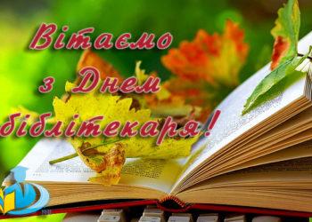 Вітаємо із Всеукраїнським днем бібліотек!