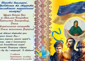 Привітання директорки коледжу Маргарити Климович з Днем захисника України
