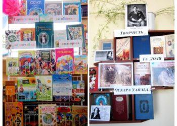 Книжкові виставки у бібліотеці: виставка-айстопер «Гарна книжка, як обнова – незвичайна, кольорова» та виставка-персоналія