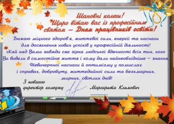 Привітання директорки Маргарити Климович з Днем працівників освіти