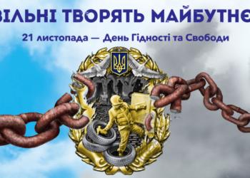 Привітання директорки Маргарити Климович з Днем гідності та свободи