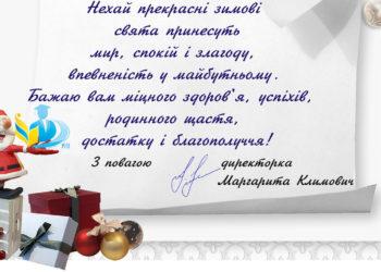 Привітання директорки Маргарити Климович з Новим роком та Різдвом Христовим
