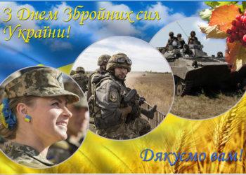 Привітання директорки Маргарити Климович з Днем Збройних сил України!