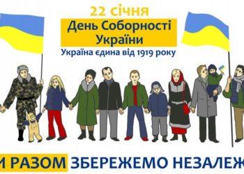 Привітання директорки Маргарити Климович з Днем Соборності України