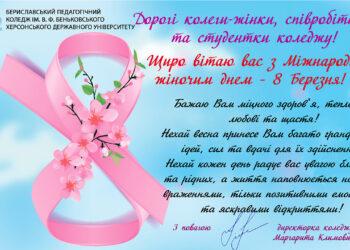 Привітання директорки коледжу Маргарити Климович з Міжнародним жіночим днем!