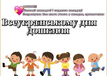 Запрошуємо Вас взяти участь у заходах, присвячених Всеукраїнському Дню дошкілля!!!
