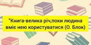 конкурс на кращу відеороботу «Запрошуємо до книги» . 132 група